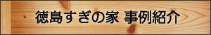 徳島すぎの家事例紹介