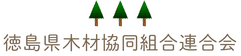 徳島県木材協同組合連合会