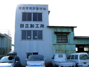 徳島県南部製材協同組合