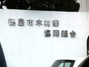 徳島市木材業協同組合