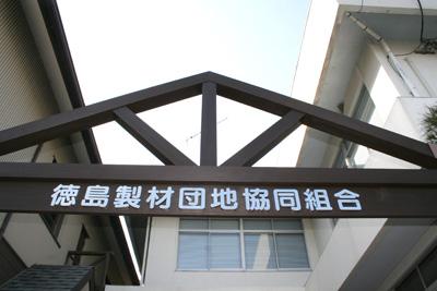 徳島製材団地協同組合