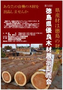 第52回徳島県優良木材展示即売会